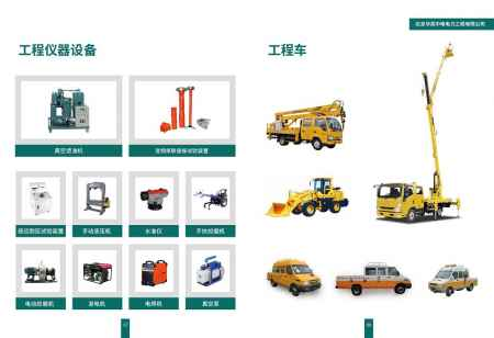 电力工程设备|电力工程设备供应商