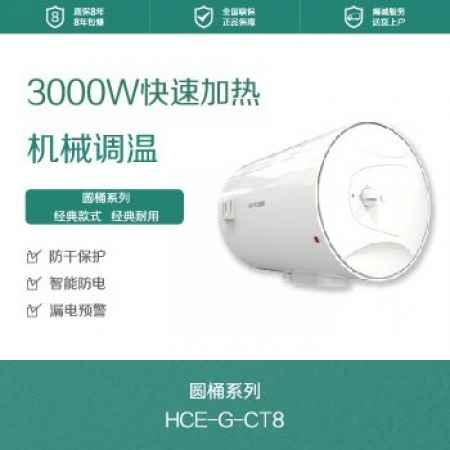 广东圆桶电热水器